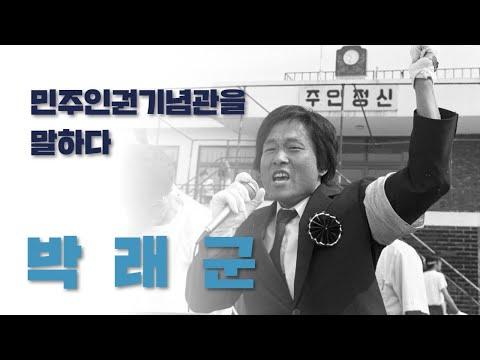 민주인권기념관을 말하다 - 박래군(인권재단 사람 소장)