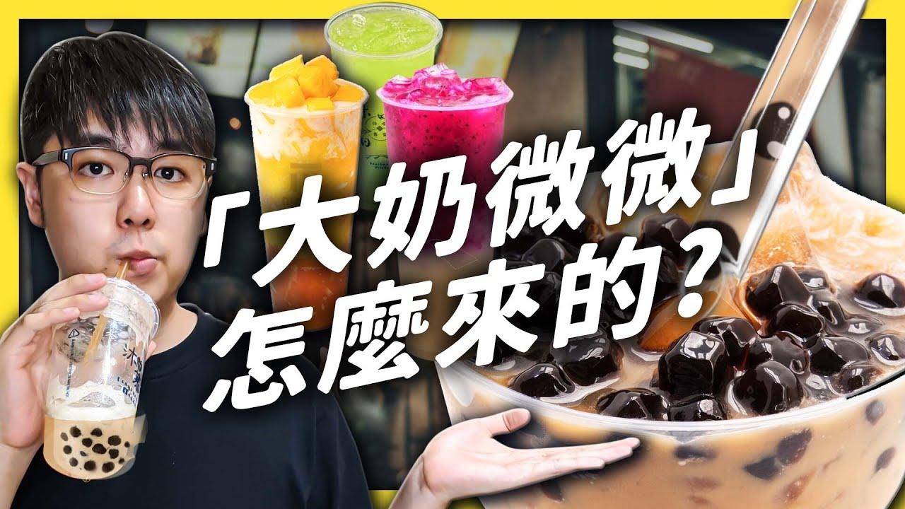 你也有自己的一套「甜度冰塊」咒語嗎?台灣的手搖杯為什麼可以這麼客製化,而且什麼都加、什麼都不奇怪?《 台味七七 》EP 011|志祺七七