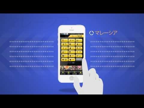 Video of ハローアジア電話帳 Helloasia