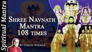 Shree Navnath Mantra 108 times By By Suresh Wadkar ( Full Song )