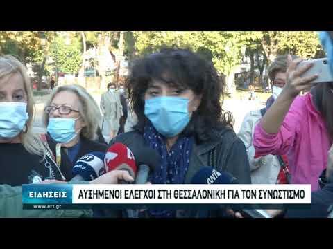 Αυξημένοι έλεγχοι στη Θεσσαλονίκη για τον συνωστισμό | 22/10/2020 | ΕΡΤ