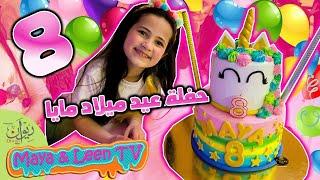 حفلة عيد ميلاد مايا 😍 هاشم شارك بقوة 😂 Maya's Birthday 🎂