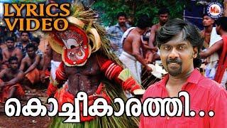 പി.എസ്. ബാനര്ജിയുടെ മറ്റൊരു സൂപ്പര്ഹിറ്റ് ഗാനം | Kochikkarathi Lyrics Video | Malayalam Nadanpattu