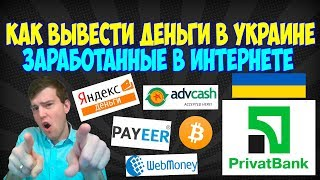 Как вывести деньги в Украине заработанные в интернете?