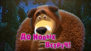 Маша и Медведь.До новых встреч. Серия 52