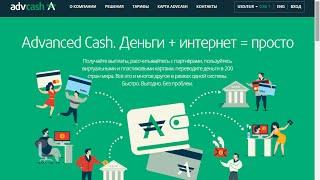 Тратить деньги с карты адвакеш выгодно! Сравниваю комиссии обменников и карты advcash