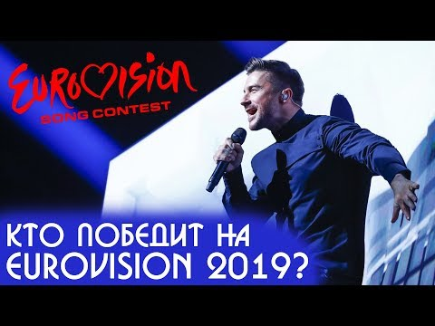 Кто победит на Евровидение 2019 | Сергей Лазарев от России слушать песню Scream