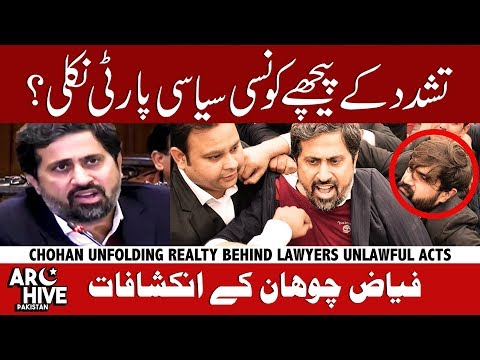 Fayyaz ul Hassan Chohan unfolding lawyers PIC events
