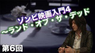 第06回 ゾンビ映画入門4~ランド・オブ・ザ・デッド【CGS 古谷経衡】