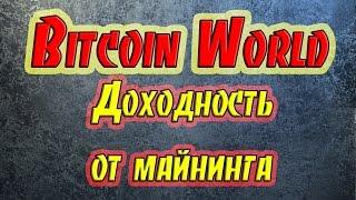 BitcoinWorld.Biz - Bitcoin World Доходность от майнинга
