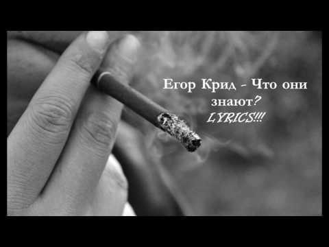 Егор Крид - Что они знают? LYRICS Tekst