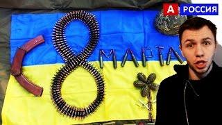 С 8 Марта Россия  Украинская снаперша Видео поздравление