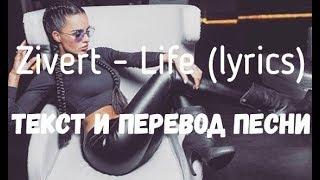 Zivert   Life (lyrics текст и перевод песни)