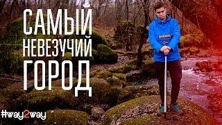 Самый невезучий город, гордый и мужественный Корсунь-Шевченковский Way2Way