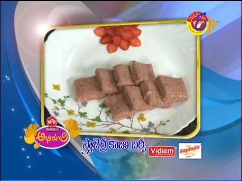 Abhiruchi--Strawberry-Kaju-Barfi--స్త్రాబెర్రీ-కాజూ-బర్ఫీ