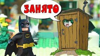 ОСТРАЯ ШУТКА! Новый Лего мультик. Анимация 2018