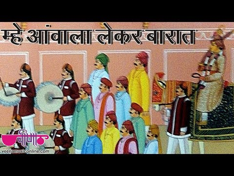 Mhein To Aanwala Lekar Barat | Rajasthani Wedding Song | ViVah Geet