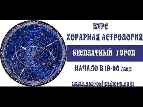 Может ли астролог ошибиться