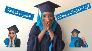#ردة فعل خريجات جامعة عفت | EFFAT University graduates reaction 2018