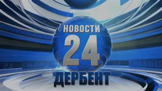 Новости 24  Поиски пропавших людей в с. Хазар. (Дербентского района)