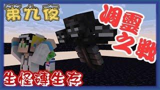 MineCraft我的世界生怪磚生存 第9夜-凋靈之戰