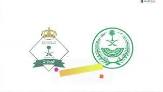 Layanan Elektronik Baru Dari Direktorat Jenderal Paspor Arab Saudi