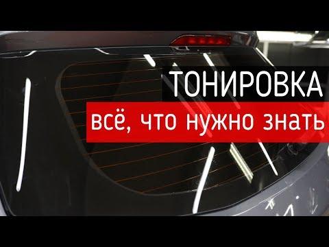 Тонировка — всё, что нужно знать про тонирование стекол автомобиля