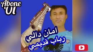 اغاني طرب MP3 Aman dali opsam qawaklardan amanullah dali rubab امان دالي رباب امان الله دالي قديمي تحميل MP3