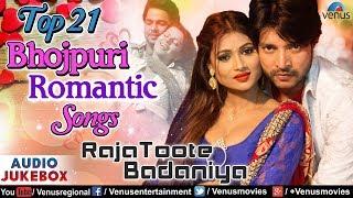 Top 21 Bhojpuri Romantic Songs Raja Toote Badaniya Jukebox Bhojpuri