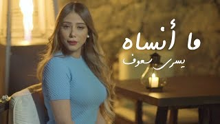 يسرا سعوف - ما انساه (حصريا) | 2019 تحميل MP3