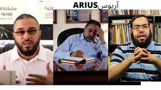 أخوكم في ﷲ آريوس كان مسلما | الرد على د. سامي عامري و أ. محمد شاهين