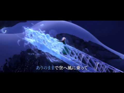 映画「アナと雪の女王」 Let It Go(日本語カラオケVer ) #Frozen #Let It Go