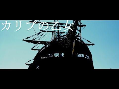 【闇音レンリオリジナル曲】カリブの乙女(Remake)