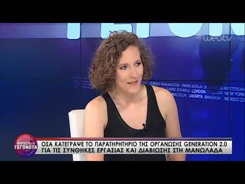 Η Στεύη Κίτσου «Μπροστά στα γεγονότα»   04/06/2019   ΕΡΤ