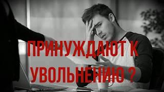 Трудовой юрист в Санкт-Петербурге. Юридическая консультация юриста. Принуждают к увольнению. Помощь.