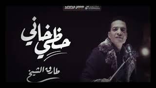 طارق الشيخ حظي خاني 2018 تحميل MP3