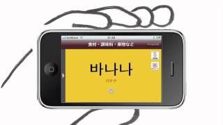 NHK出版ハングル単語帳「韓流スターと焼き肉デート!!」PC版バナナ