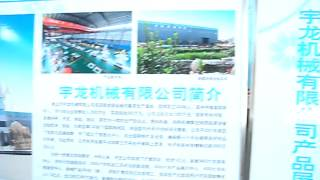 YULONG company introduction biomass energy equipment