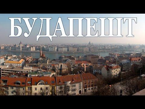Один день в Будапеште - что посмотреть!?