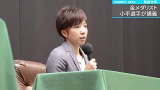 金メダリスト小平選手が講義/青森大学