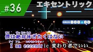 エキセントリック / 欅坂46 練習用制作カラオケ