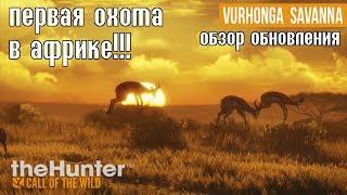 Охота в Vurhonga Savanna! Обзор и первый взгляд - theHunter: Call of the Wild