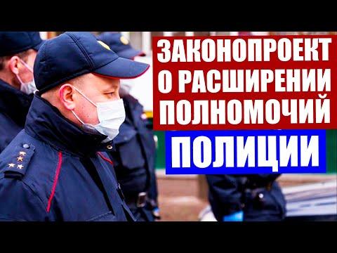 Госдума поддержала законопроект о расширении полномочий полиции
