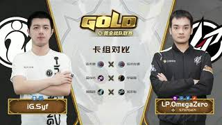 CN Gold Series - Week 7 Day 1 - Syf vs OmegaZero