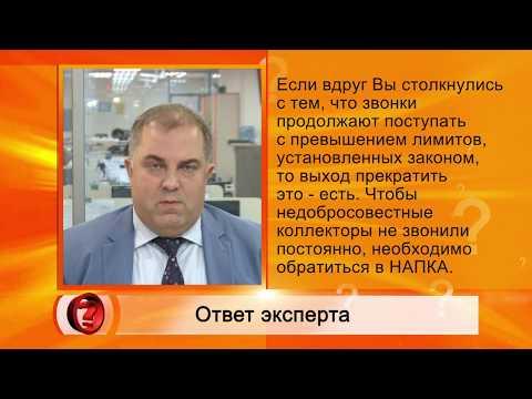 """Вопрос эксперту - """"Сколько раз могут звонить коллекторы?"""" - Антон Дмитраков  НАПКА"""