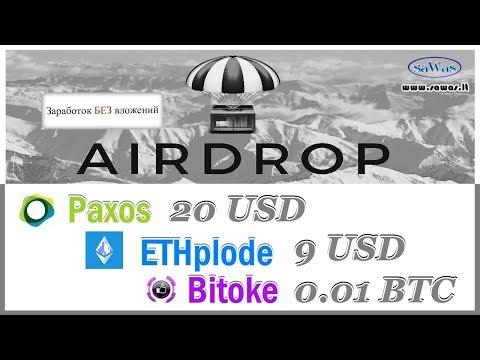 Заработок БЕЗ вложений. AirDrop: Paxos - 20 USD, ETHplode - 9 USD, Bitoke - 0.01 BTC, 21 Июня 2019