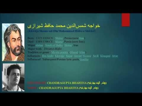 HAFIZ SHIRAZI (GHAZAL : 1) FROM THE BOOK OF نصاب جدید فارسی ADVANCE DIPLOMA IN PERSIAN,