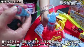 【電子版】東京おもちゃショー2018 ロボ・IoT玩具を紹介(動画あり)