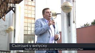 Випуск новин на ПравдаТут за 22.05.19 (13:30)