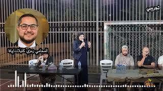من استوديو يافا 48 - الحلقة الأولى من برنامج